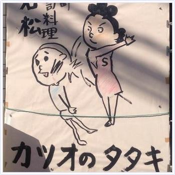 ツイッター カツオ タタキ.JPG