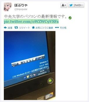 ツイッター 中央大学 パソコン.JPG