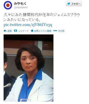 勝間和代 ジェームスブラウン ゲロッパ.JPG