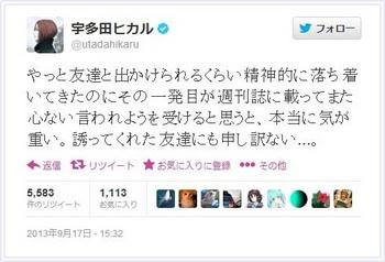 宇多田ヒカル ストーカー.JPG