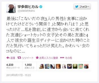宇多田ヒカル マスコミ.JPG