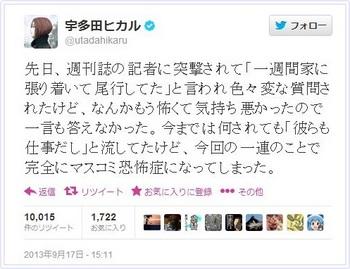 宇多田ヒカル マスコミ恐怖症.JPG