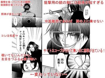 新條まゆ 間違い 解説 画像.jpg