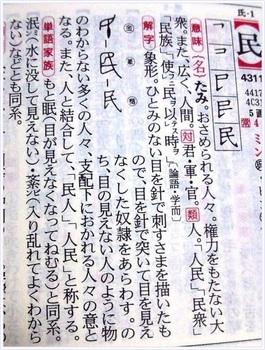 民 語源.JPG