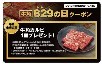 牛角 焼肉の日 クーポン.JPG