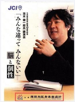 茂木健一郎 ノーベル賞 批判.jpg