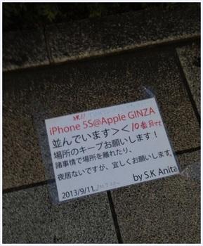銀座 アップルストア .JPG