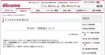 docomo iPhone 発売.JPG