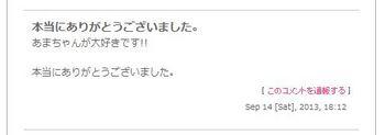 あまちゃん コメント 最終回.JPG