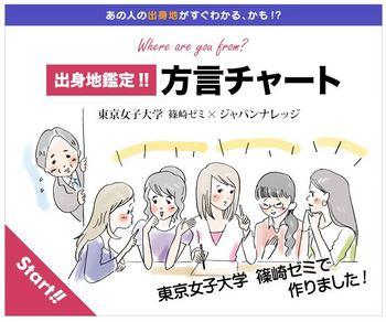 出身地鑑定 方言チャート.JPG