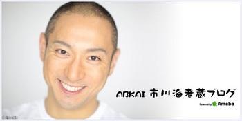 市川海老蔵 尾上松也 akb .JPG
