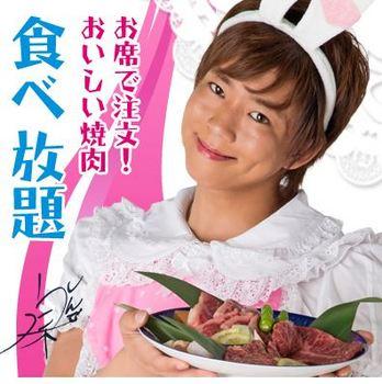 楽しんご 焼肉 美味しんご.JPG