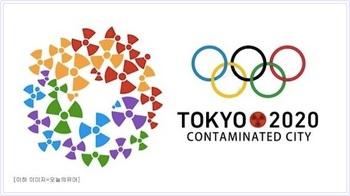 韓国 東京オリンピック ロゴ.JPG