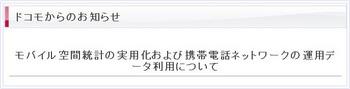 NTTドコモ 情報 販売 契約者.JPG